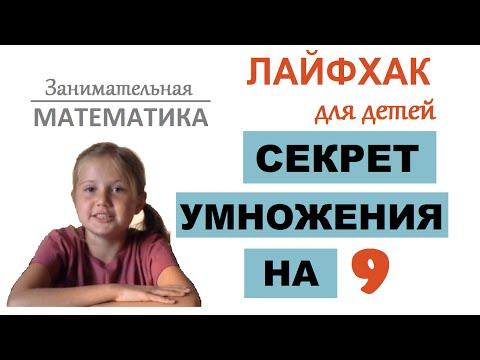 Лайфхак для детей: умножение на 9 | Занимательная математика