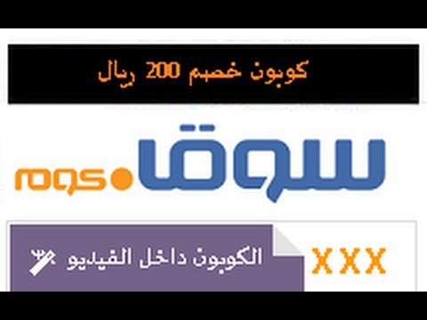 f32eb1350 كوبون خصم سوق كوم السعودية 200 ريال عند الشراء اول مره - YouTube