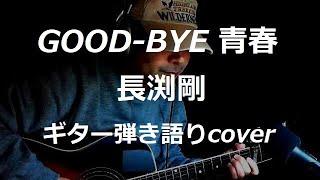 長渕剛さんの「GOOD-BYE青春」を歌ってみました・・♪ 作詞:秋元康 / 作...
