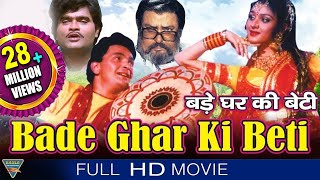Bade Ghar Ki Beti Hindi Full Movie || Meenakshi Seshadri, Rishi Kapoor || Eagle Hindi Movies