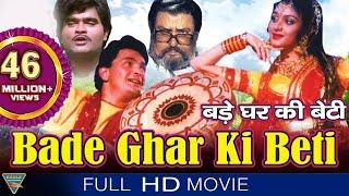 Bade Ghar Ki Beti Hindi Full Movie HD || Meenakshi Seshadri, Rishi Kapoor || Eagle Hindi Movies