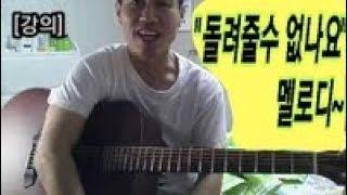 """[기타강의] """"돌려줄수 없나요"""" 멜로디연습  """"김삼식""""  의  즐기는 통기타 !"""