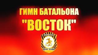Гимн батальона