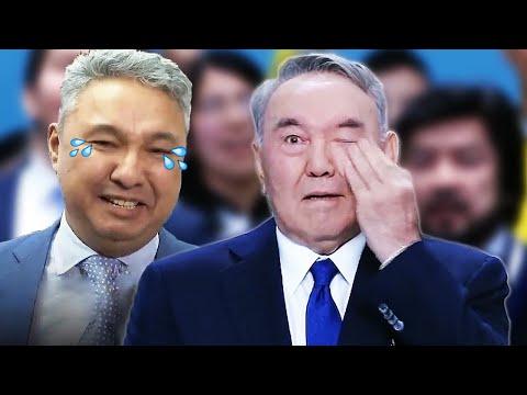 Чины Казахстана Что Плакали Публично