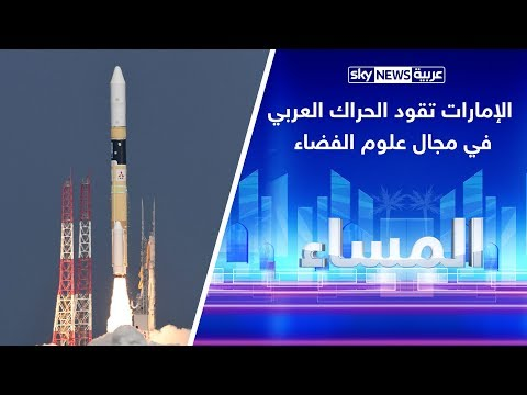 الإمارات تقود الحراك العربي في مجال علوم الفضاء  - 20:54-2019 / 3 / 19