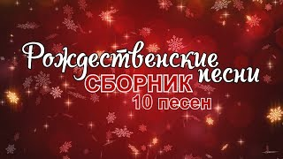 РОЖДЕСТВЕНСКИЕ ПЕСНИ - СБОРНИК 2017