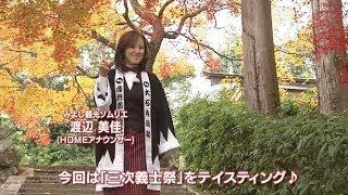 「赤穂藩主」浅野内匠頭の正室、阿久利姫は三次藩の出身。 毎年、討ち入...