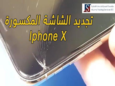 تغيير الزجاج الأمامي للجوال ايفون X تجديد الشاشة Youtube