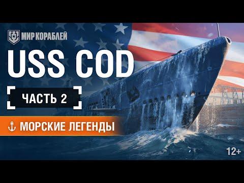 Морские Легенды: USS Cod.Часть 2 | World of Warships