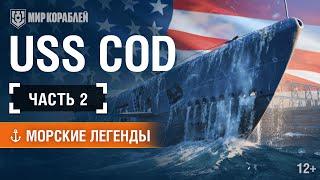 Морские Легенды: USS Cod.Часть 2   World of Warships