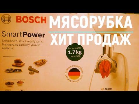БЮДЖЕТНАЯ МЯСОРУБКА Bosch Smart Power ХИТ ПРОДАЖ !!!