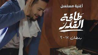 اغنية مسلسل طاقة القدر| حمادة هلال | رمضان 2017 2017 Video