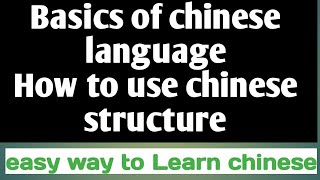 First complete Chinese language lecture Chinese language structure and introduction in Chinese