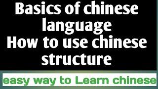 چینی زبان کی بنیاد ضروری ہیں سیکھنا پڑھنا اور جاننا