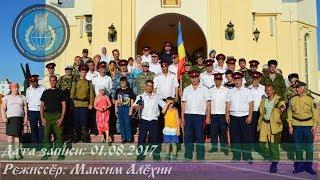 Завершение четвёртого Ильинского Казачьего Крестного хода на Воронежской земле