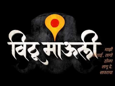 Vithu Mauli – Star Pravah – Title track/ Song complete – संपूर्ण शीर्षक गीत