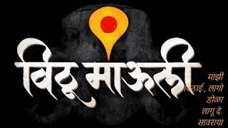 Gambar cover Vithu Mauli - Star Pravah - Title track/ Song complete - संपूर्ण शीर्षक गीत