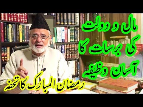 Ameer Honay Ka Asaan Wazifa   Ramzan Ka Tohfa   Nazeer Ahmad Ghazi