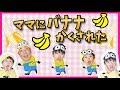 ★「ママに大好きなバナナかくされた~!」ミニオンごっこ!★Minion banana hidden in the mother★