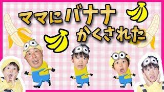 ★「ママに大好きなバナナかくされた~!」ミニオンごっこ!★Minion banana hidden in the mother★ thumbnail