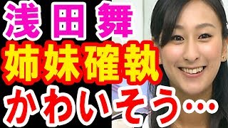 【驚愕】浅田舞 妹・浅田真央との姉妹確執が凄かった・・・かわいそう・...