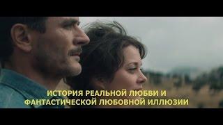 ИЛЛЮЗИЯ ЛЮБВИ - НОМИНАНТ НА ЗОЛОТУЮ ПАЛЬМОВУЮ ВЕТВЬ КАНН-2016