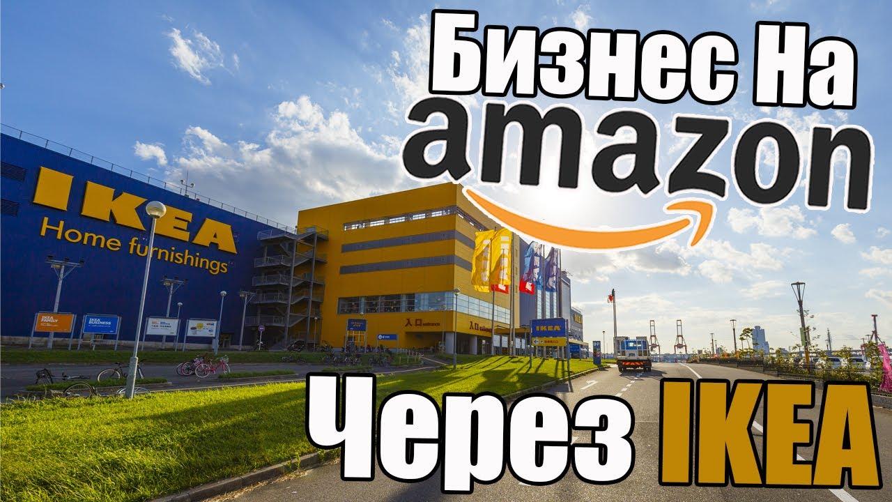 Бизнес На Амазон Через Сайт IKEA? Простейший Метод