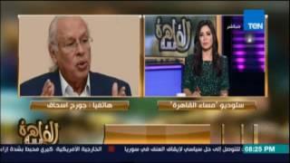 فيديو.. جورج إسحاق: تقرير العفو الدولية عن الاختفاء القسري في مصر مبالغ فيه