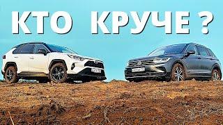 Такого мы от ТИГУАНА не ожидали! VW Tiguan против Toyota RAV4. Детальный обзор!
