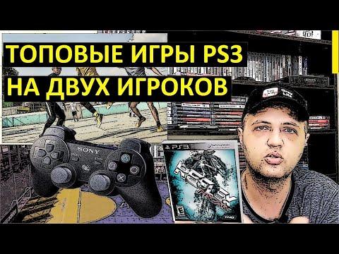 10 ЛУЧШИХ ИГР PS3 НА ДВОИХ