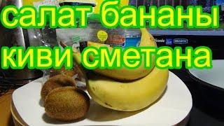 Салат бананы киви сметана рецепт блюдо