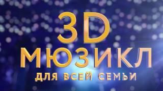 3D мюзикл