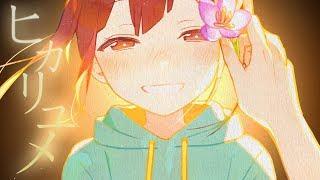 【MV】ヒカリユメ/すとぷり【れるりり】