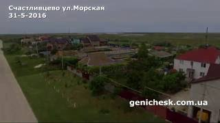 Счастливцево улица Морская(Счастливцево ул.Морская в конце села., 2016-06-01T11:27:04.000Z)