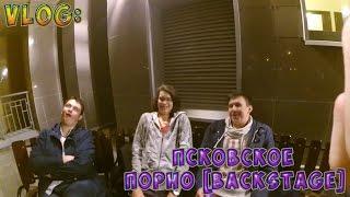 VLOG Зюса Day 12: Псковское порно [BACKSTAGE]