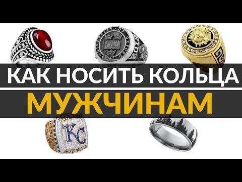 Кольца на пальцах у мужчин | Значение колец | 5 правил ношения колец