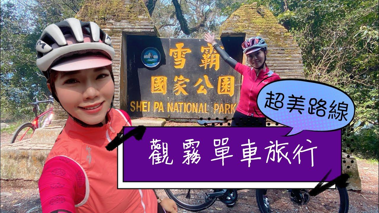 單車挑戰觀霧行不行?|張學良故居|單車旅行|公路車|雪霸國家公園|熱門IG景點|台灣單車路線|Taiwan Cycling Route