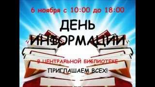 День информации