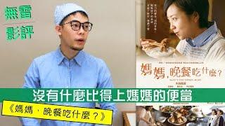 謳歌台灣料理、一青妙、一青窈姊妹與母親之間深刻羈絆的電影。聖賽巴斯...