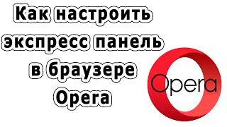 Як налаштувати експрес панель в браузері Opera