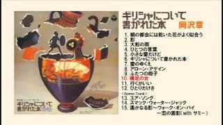 2013.08.28発売 岡沢章 CDアルバム『ギリシャについて書かれた本 +3』 A...