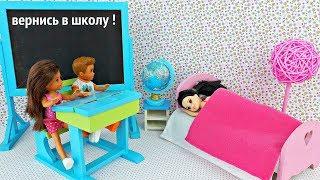УДАЧНО ПРОГУЛЯЛА ШКОЛУ ! Мультик Барби, Куклы и Игрушки для девочек