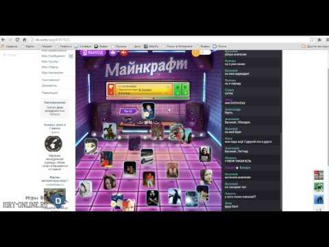 Смотреть клип Игра в клубе вконтакте онлайн бесплатно в качестве