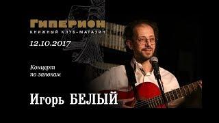 "Игорь Белый. ""Гиперион"", 12.10.17"