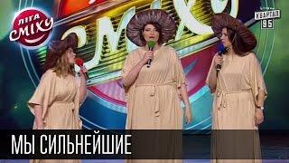 Мы сильнейшие - Трио Разные и Антон Лирник | Лига смеха, камеди шоу