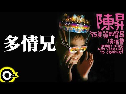 陳昇【多情兄 The Passionate Man】'95美麗的寶島演唱會 Bobby Chen New Year Live '95 Concert Official Live Video