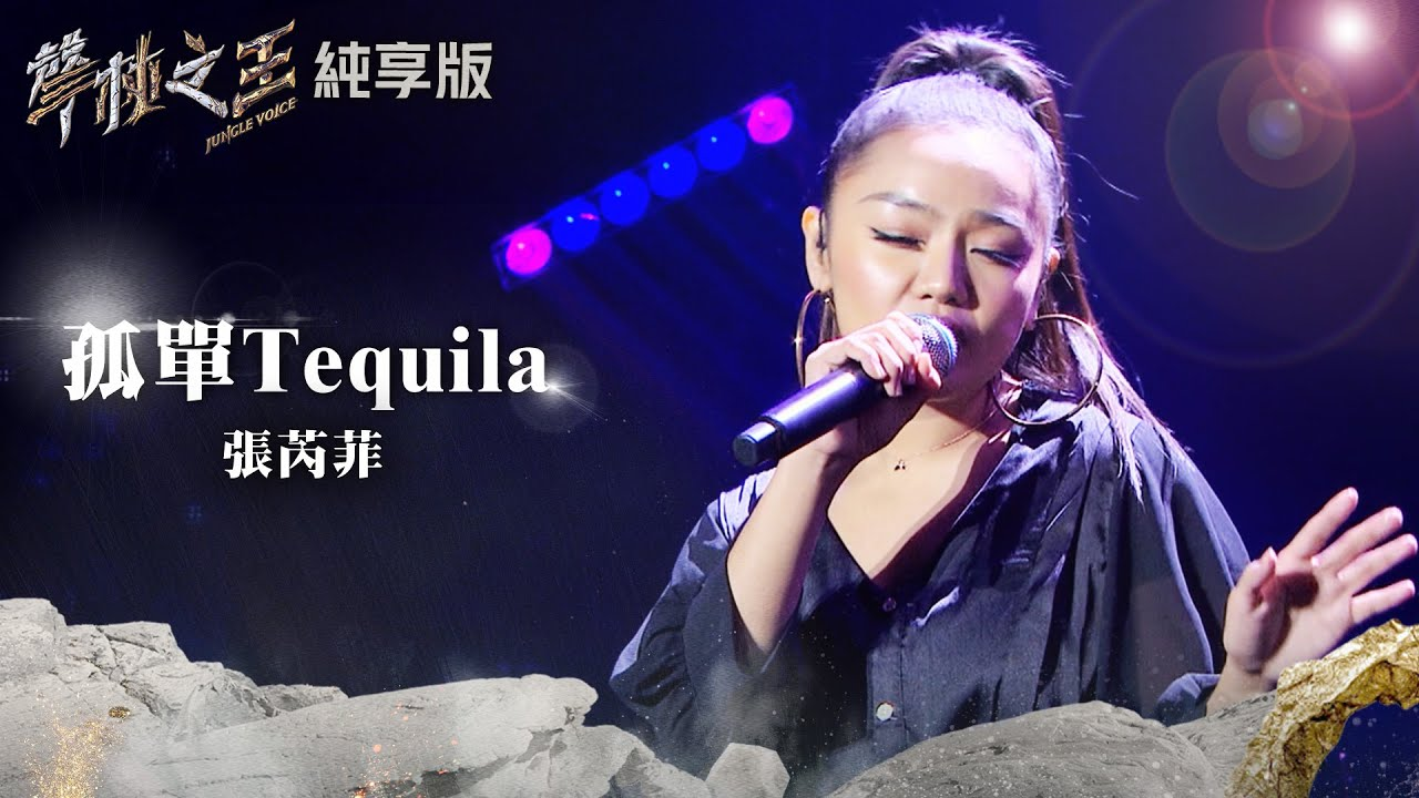 【聲林之王2】EP13 純享版 張芮菲 孤單tequila 林宥嘉 蕭敬騰 陶喆 Jungle Voice2 - YouTube