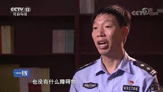 《一线》 20190810 被叫停的葬礼| CCTV社会与法