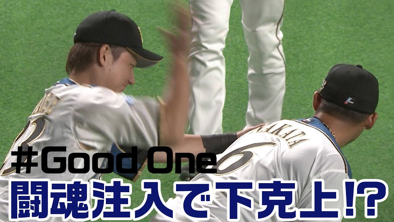 #GoodOne 闘魂注入で下克上!?