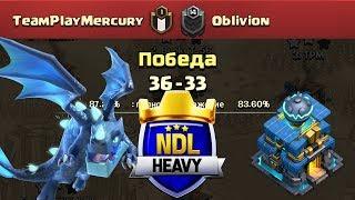 NDL HEAVY TeamPlayMercury vs Oblivion